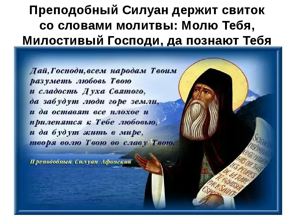 Преподобный Силуан держит свиток со словами молитвы: Молю Тебя, Милостивый Го...
