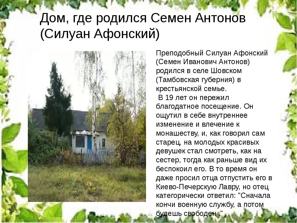Дом, где родился Семен Антонов (Силуан Афонский) Преподобный Силуан Афонский...