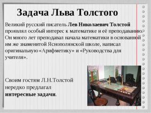 Задача Льва Толстого Великий русский писатель Лев Николаевич Толстой проявлял