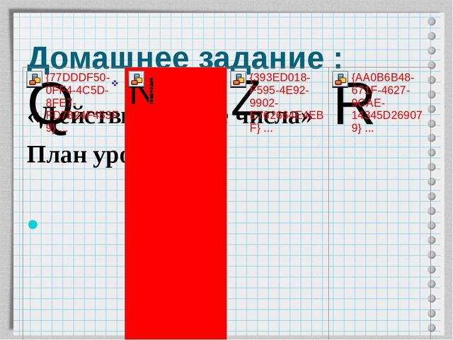 Домашнее задание : «Действительные числа» План урока: Тема: