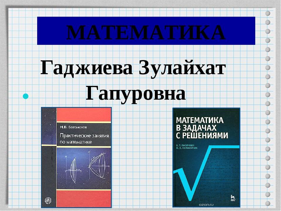 МАТЕМАТИКА Гаджиева Зулайхат Гапуровна