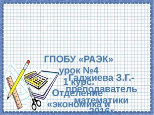 ГПОБУ «РАЭК» урок №4 1 курс. Отделение «экономика и бухгалтерский учет» Гадж