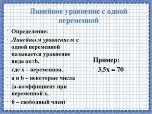 Линейное уравнение с одной переменной Определение: Линейным уравнением с одно