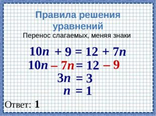 Правила решения уравнений Перенос слагаемых, меняя знаки Ответ: 1 + 7n 10n =