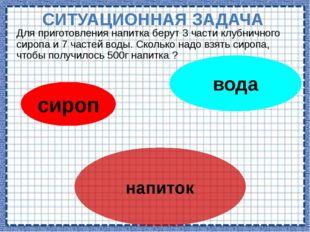 СИТУАЦИОННАЯ ЗАДАЧА Для приготовления напитка берут 3 части клубничного сироп
