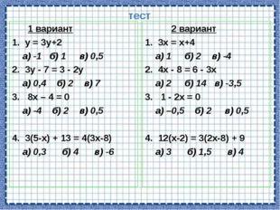тест 1 вариант 1. у = 3у+2 а) -1 б) 1 в) 0,5 2. 3у - 7 = 3 - 2у а) 0,4 б) 2