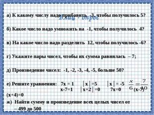 Блиц - опрос а) К какому числу надо прибавить -3, чтобы получилось 5? б) Как