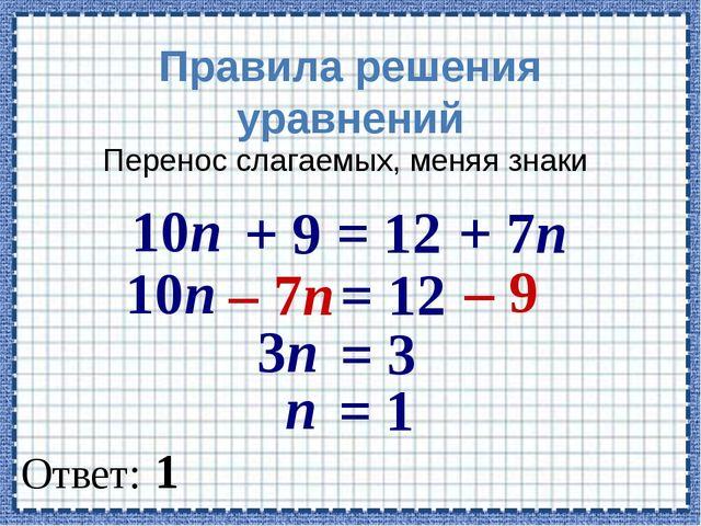 Правила решения уравнений Перенос слагаемых, меняя знаки Ответ: 1 + 7n 10n =...