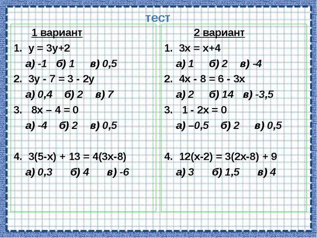 тест 1 вариант 1. у = 3у+2 а) -1 б) 1 в) 0,5 2. 3у - 7 = 3 - 2у а) 0,4 б) 2...