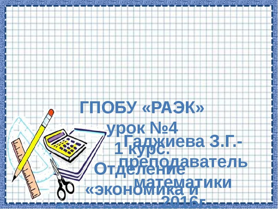 ГПОБУ «РАЭК» урок №4 1 курс. Отделение «экономика и бухгалтерский учет» Гадж...