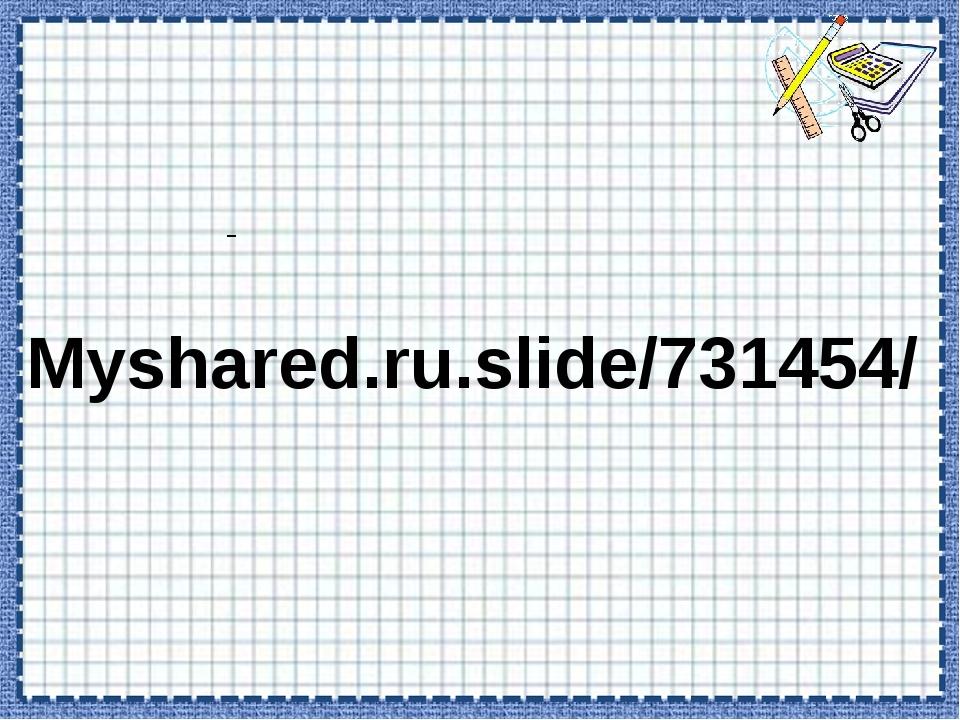 Myshared.ru.slide/731454/