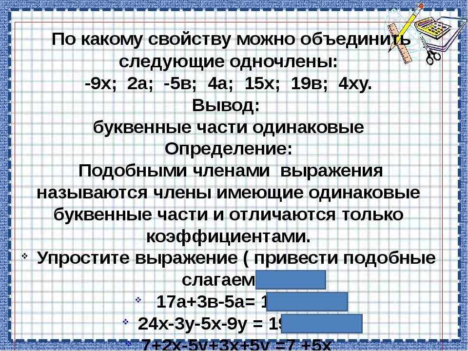 По какому свойству можно объединить следующие одночлены: -9х; 2а; -5в; 4а; 1...