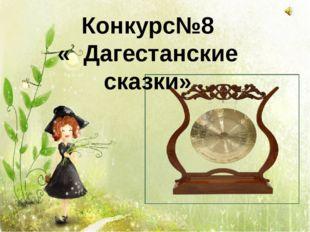 Конкурс№8 « Дагестанские сказки»
