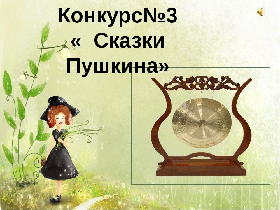 Конкурс№3 « Сказки Пушкина»