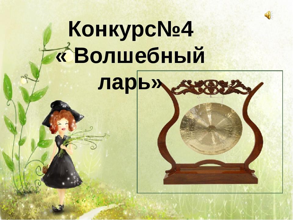 Конкурс№4 « Волшебный ларь»