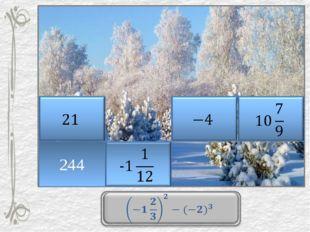 Понятие функции Х У Х У f(x) х – независимая переменная, аргумент у – зависим