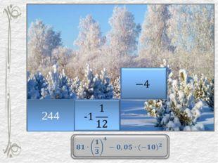 1 2 3 4 5 6 7 -7 -6 -5 -4 -3 -2 -1 7 6 5 4 3 2 1 -1 -2 -3 -4 -5 -6 -7 Функци
