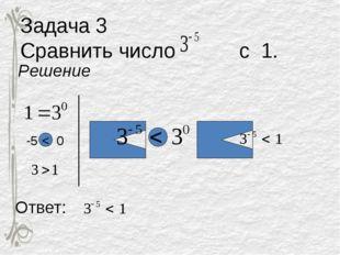 I В А Р И Н Т № задания 1 2 3 4 5 № ответа 3 1 2 4 2 II В А Р И Н Т № задания