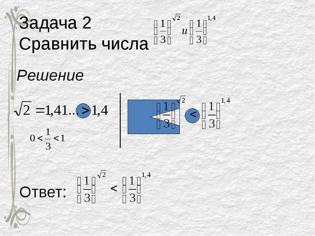 Самостоятельная работа (тест) 1. Укажите показательную функцию: 1) у=х3; 2) у...