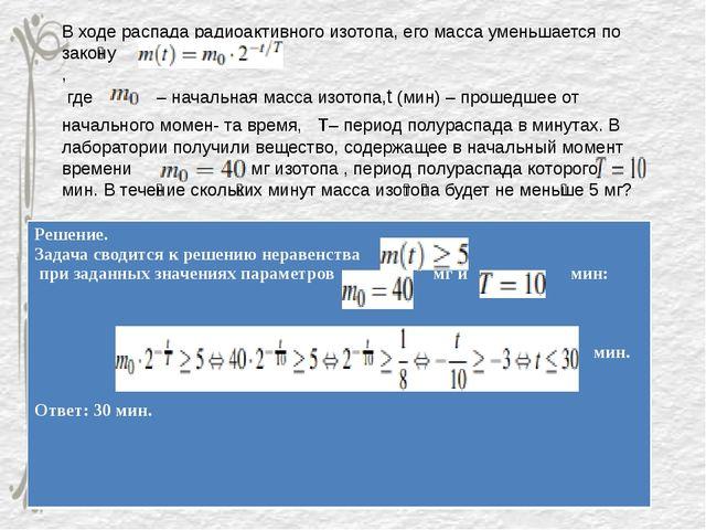 Решая последнее уравнение, мы столкнулись с проблемой записи полученного отве...