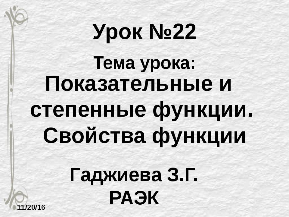 Урок №22 Тема урока: Показательные и степенные функции. Свойства функции Гадж...