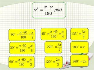Выразите угол в радианах с помощью π: 45°= 150°= 90°= 360°= 30°= 270°= 135°=