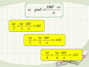Найдите градусную меру угла, радианная мера которого равна: 18° 72° 540° 300°