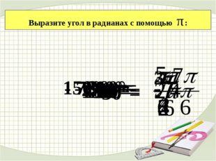 Задача 2: Силы в 40 Н и 56 Н действуют на одну и ту же точку тела под прямым