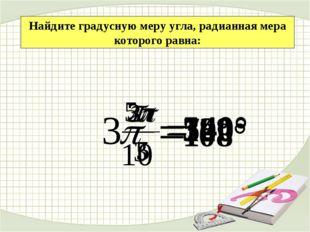 Тригонометрия раздел математики, изучающий соотношение сторон и углов в треуг