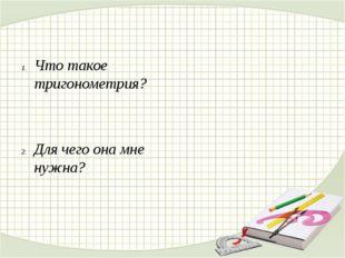 Вспомним: а в с Синус острого угла в прямоугольном треугольнике — отношение п