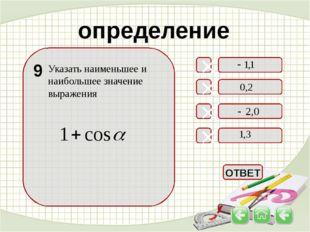 Определить знак выражения   свойства тригонометрических функций 1 ОТВЕТ