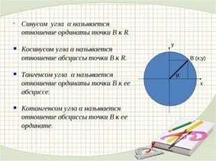 Ответьте на вопросы: 1) Что означает «тригонометрия»? 2) Разделом какой науки
