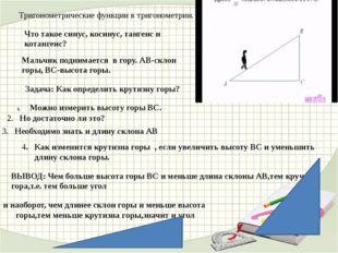 Задача:Впрямоугольном треугольнике АВС с прямым углом С известны стороны АВ=