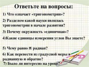 1) Выучить формулы перевода из градусной меры угла в радианную и обратно 2)
