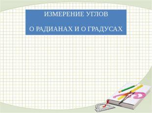 Если угол содержит α радиан, то его градусная мера равна Если угол содержит