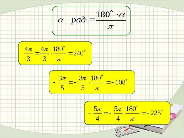 Найдите градусную меру угла, радианная мера которого равна: 18° 72° 540° 300°...