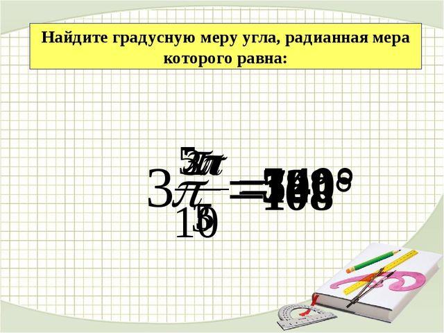 Тригонометрия раздел математики, изучающий соотношение сторон и углов в треуг...