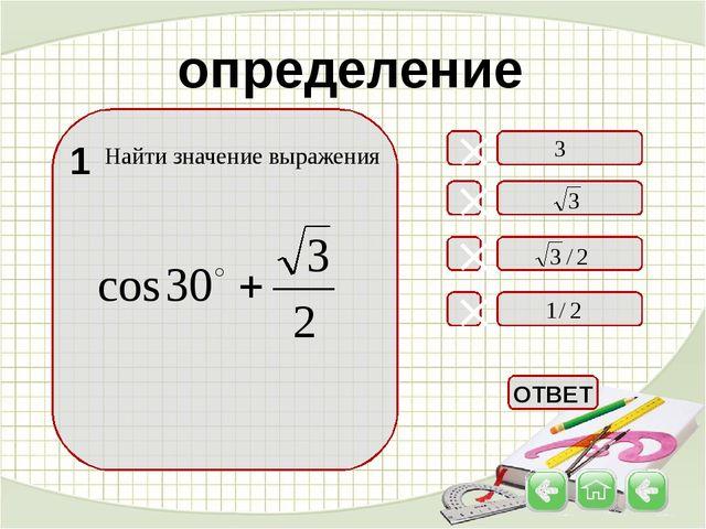 Указать наименьшее и наибольшее значение выражения     определение 9 ОТВЕТ