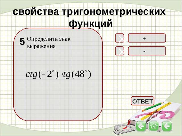 Найдите градусную меру угла     1 радианная мера угла ОТВЕТ