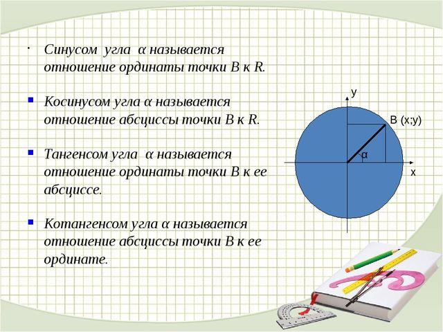 Ответьте на вопросы: 1) Что означает «тригонометрия»? 2) Разделом какой науки...