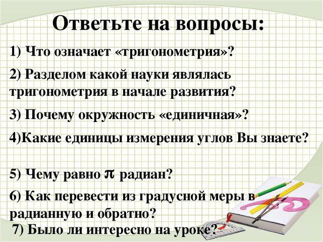 1) Выучить формулы перевода из градусной меры угла в радианную и обратно 2)...