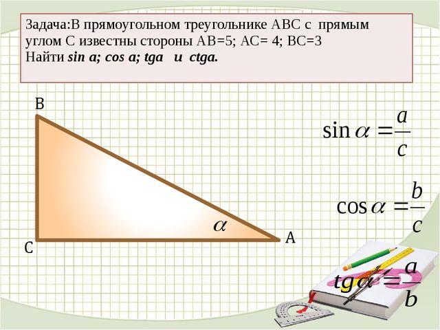 Центральный угол, опирающийся на дугу, длина которой равна радиусу окружности...