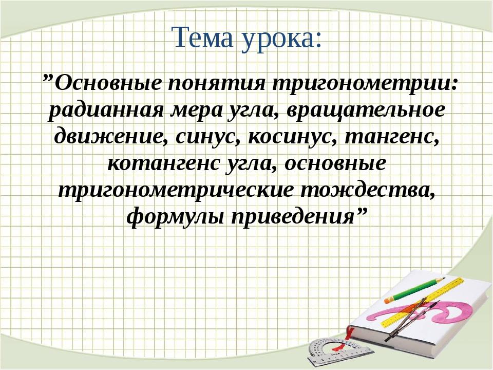 """Тема урока: """"Основные понятия тригонометрии: радианная мера угла, вращательн..."""
