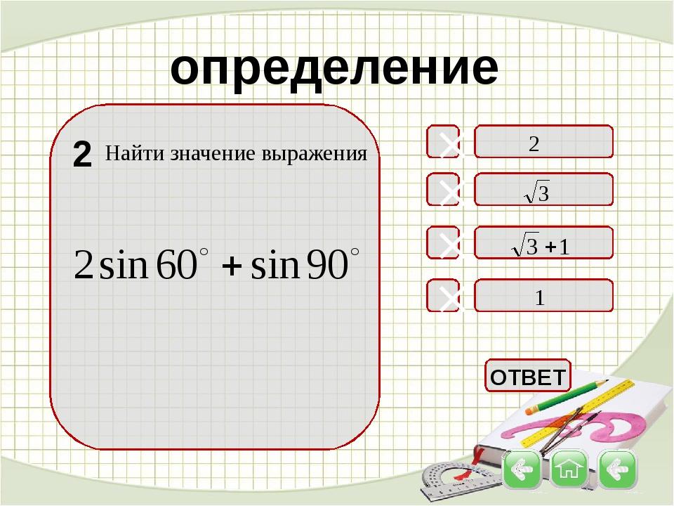 Определить знак выражения   свойства тригонометрических функций 5 ОТВЕТ
