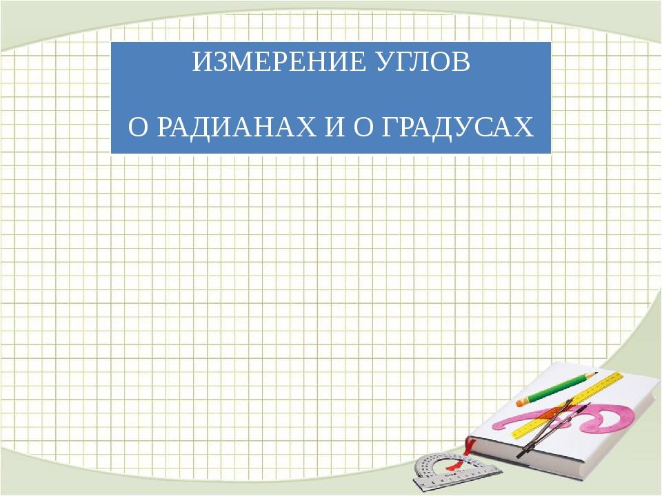 Если угол содержит α радиан, то его градусная мера равна Если угол содержит...