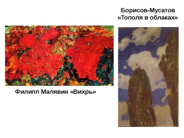 Борисов-Мусатов «Тополя в облаках» Филипп Малявин «Вихрь»