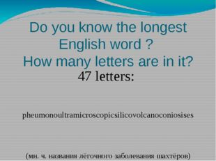 Do you know the longest English word ? How many letters are in it? 47 letters
