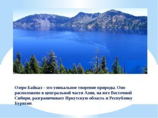 Озеро Байкал - это уникальное творение природы. Оно расположено в центральной