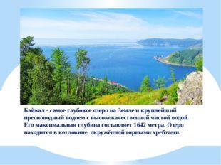 Байкал - самое глубокое озеро на Земле и крупнейший пресноводный водоем с выс