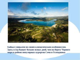 Байкал уникален по своим климатическим особенностям. Здесь в год бывает больш